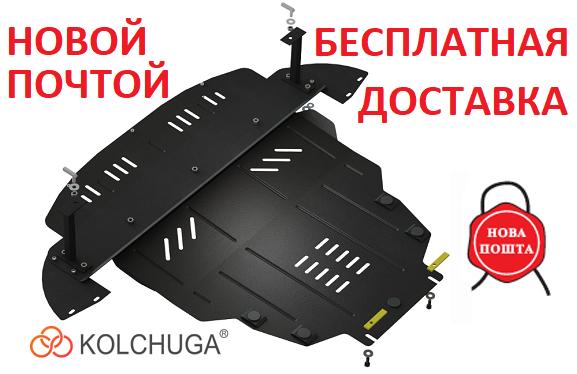 Акция! Бесплатная доставка Защиты Двигателя КОЛЬЧУГА наложенным платежом!!!!!!!!