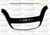Дефлектор капота Lifan 520 Sedan/HB Breez
