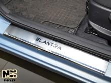 Nataniko Накладки на пороги Hyundai Elantra 2014-2016- (Premium)