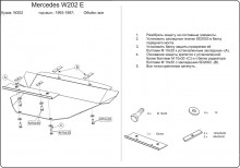 Защита двигателя, радиатора Mercedes С-Class (W202)