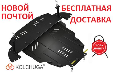 Бесплатная доставка Защиты Двигателя КОЛЬЧУГА наложенным платежом!!!!!!!!