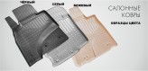 Резиновые коврики Chevrolet Trail Blazer 2012- GM 800 3й ряд БЕЖЕВЫЕ