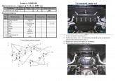 Кольчуга Защита двигателя, радиатора Jaguar XJ8 2003-2009