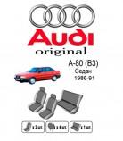 EMC Чехлы на сиденья Audi 80 (B3) 1986-1991