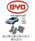 EMC Чехлы на сиденья BYD F3 2005-