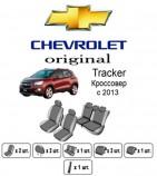 EMC Чехлы на сиденья Chevrolet Tracker 2013-