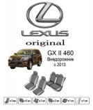 EMC Чехлы на сиденья Lexus 460 GX 2013-