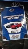 Prestige LUX Чехлы на сиденья Volkswagen Bora/Golf 4
