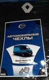 Prestige LUX Чехлы на сиденья Renault Master 2011- (1+2) (раздельный)