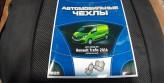 Чехлы на сиденья Renault Trafic 2014- (1+2)