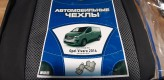 Prestige LUX Чехлы на сиденья Opel Vivaro 2014- (1+2) (раздельный)