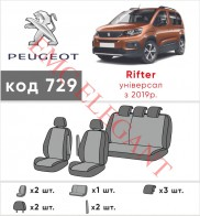 EMC Чехлы на сиденья Peugeot Rifter 2018-