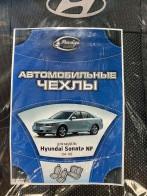 Prestige LUX Чехлы на сиденья Hyndai Sonata NF 2005-2010