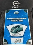 Prestige LUX Чехлы на сиденья Opel Vivaro 2014- (1+2) (цельный)