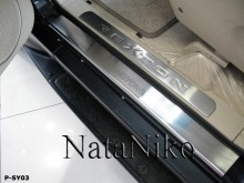 Nataniko Накладки на пороги Ssang Yong Rexton 2001-2012 (Premium)