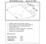 Кольчуга Защита двигателя, коробки передач Mitsubishi Carisma V-1,6