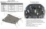 Кольчуга Защита двигателя, коробки передач, радиатора Mitsubishi Lancer X